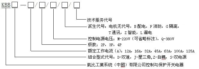 双速电动机控制器kbbd